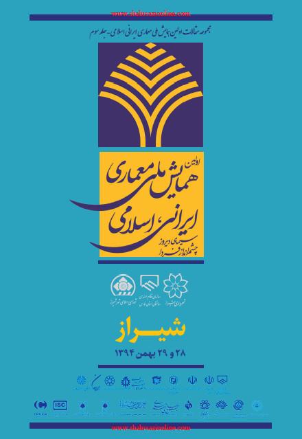 مجموعه مقالات اولین همایش ملی معماری ایرانی اسلامی-جلد سوم