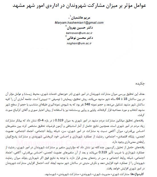 عوامل موثر بر میزان مشارکت شهروندان در ادارۀ امور شهر مشهد