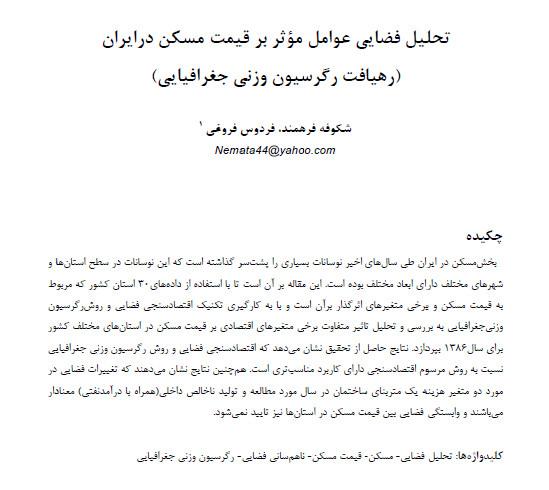 تحلیل فضایی عوامل موثر بر قیمت مسکن در ایران