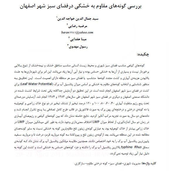 بررسی گونه های مقاوم به خشکی در فضای سبز شهر اصفهان
