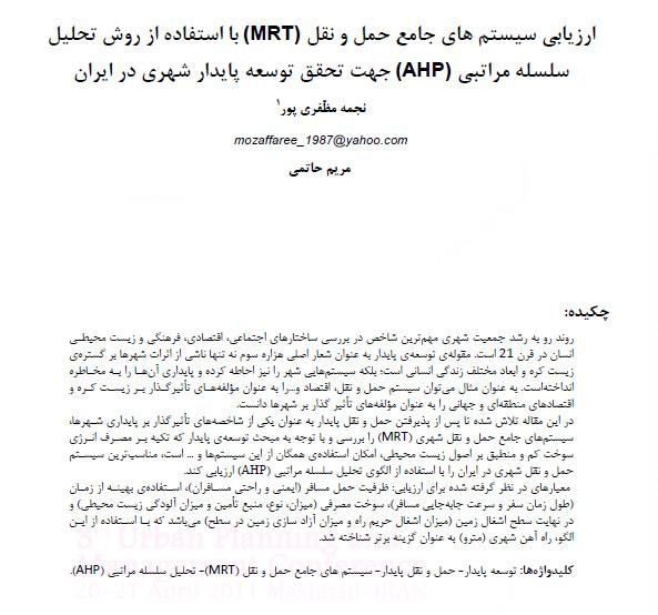 ارزیابی سیستم های جامع حمل و نقل با استفاده از روش تحلیل سلسله مراتبی جهت تحقق توسعه پایدار شهری در ایران