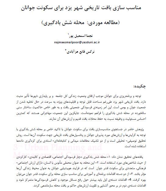 مناسب سازی بافت تاریخی شهر یزد برای سکونت جوانان
