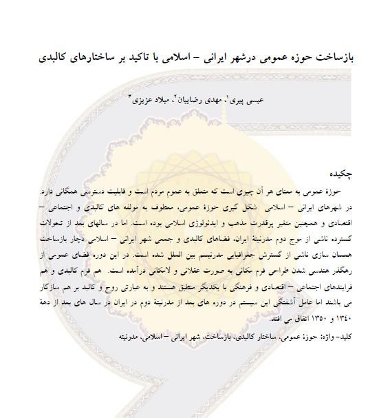 بازساخت حوزه عمومی در شهر ایرانی اسلامی با تاکید بر ساختارهای کالبدی