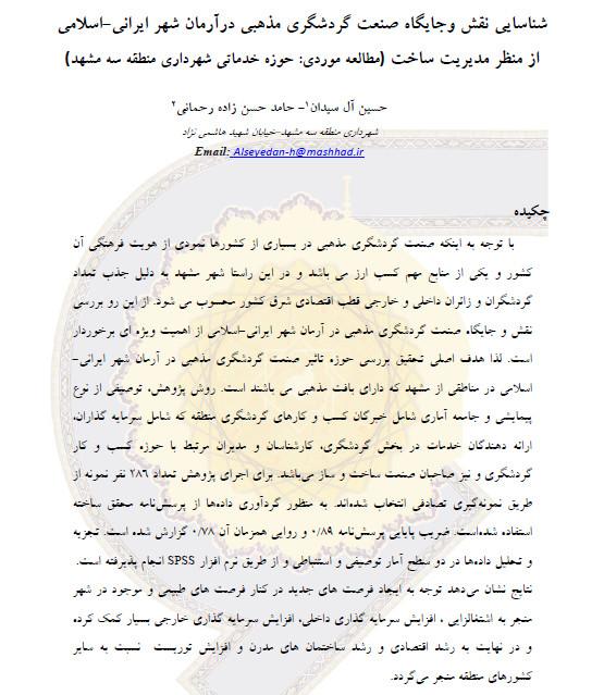 شناسایی نقش و جایگاه صنعت گردشگری مذهبی در آرمان شهر ایرانی اسلامی از منظر مدیریت ساخت