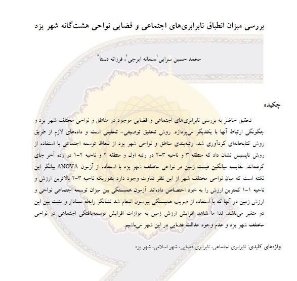بررسی میزان انطباق نابرابری های اجتماعی و فضایی نواحی هشت گانه شهر یزد