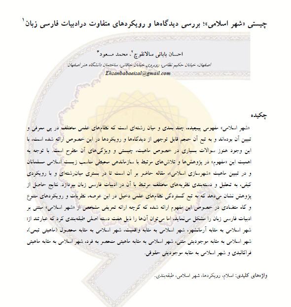 چیستی شهراسلامی بررسی دیدگاه ها  رویکردهای متفاوت در ادبیات فارسی زبان