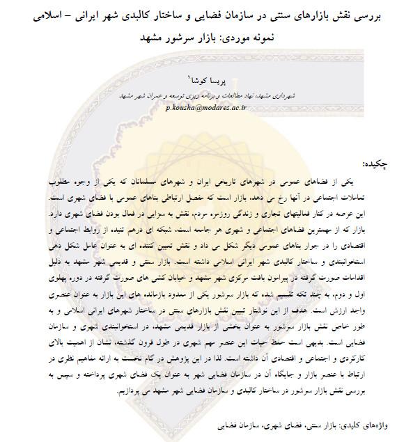 بررسی نقش بازارهای سنتی در سازمان فضایی و ساختار کالبدی شهر ایرانی اسلامی