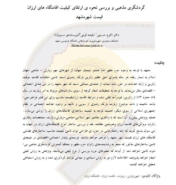 گردشگری مذهبی و بررسی نحوۀ ارتقای کیفیت اقامتگاه های ارزان قیمت شهر مشهد