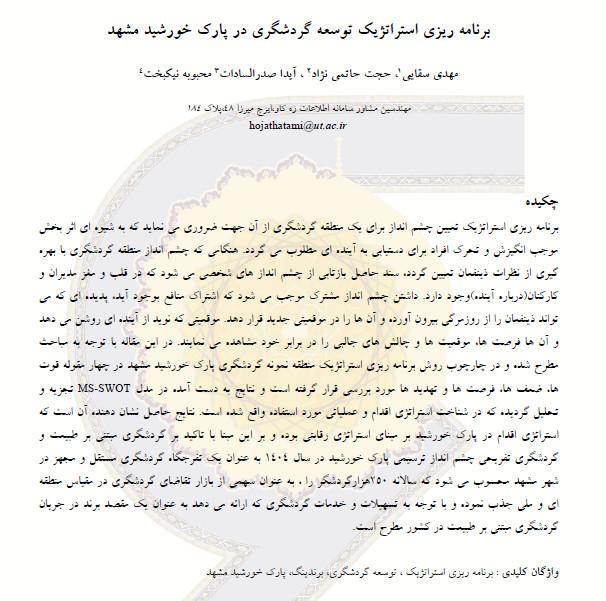 برنامه ریزی استراتژیک توسعه گردشگری در پارک خورشید مشهد