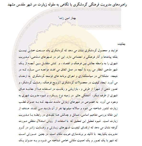 راهبردهای مدیریت فرهنگی گردشگری با نگاهی به مقوله زیارت در شهر مقدس مشهد