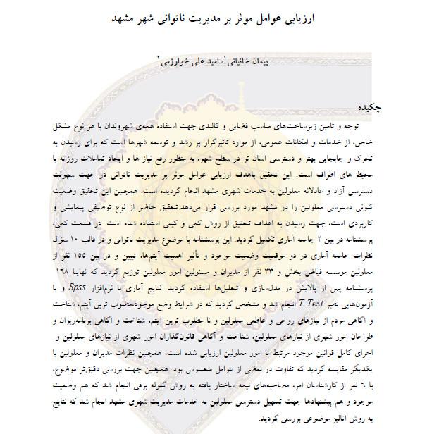 ارزیابی عوامل موثر بر مدیریت ناتوانی شهر مشهد