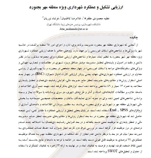 ارزیابی تشکیل و عملکرد شهرداری ویژه منطقه مهر بجنورد