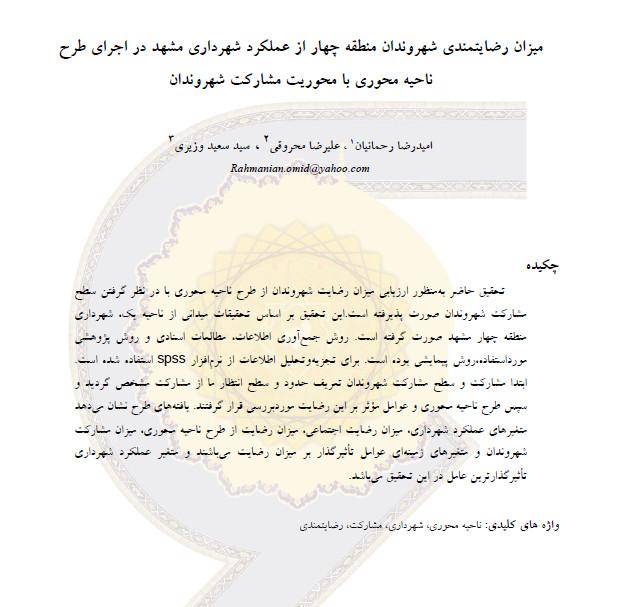 میزان رضایتمندی شهروندان منطقه چهار از عملکرد شهرداری مشهد در اجرای طرح ناحیه محوری با محوریت مشارکت شهروندان