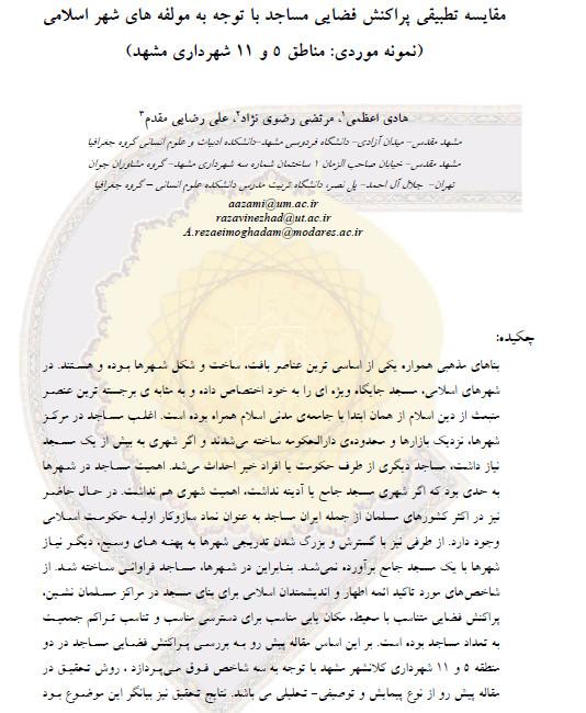 مقایسه تطبیقی پراکنش فضایی مساجد با توجه به مولفه های شهر اسلامی
