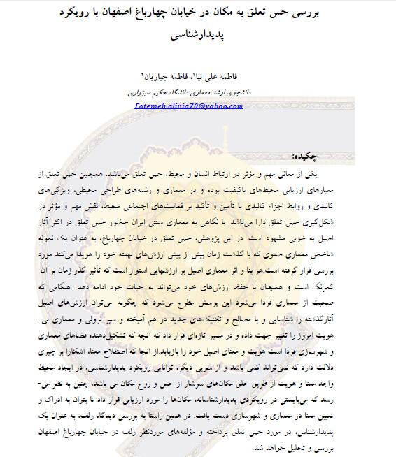 بررسی حس تعلق به مکان در خیابان چهارباغ اصفهان با رویکرد پدیدارشناسی