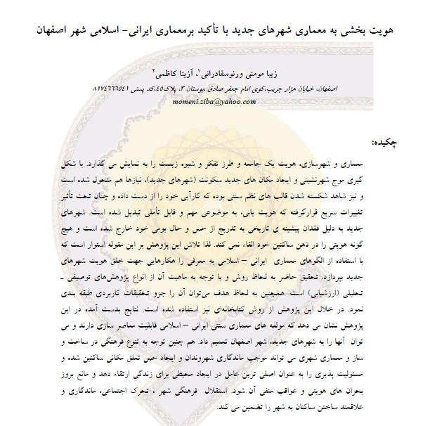 هویت بخشی به معماری شهرهای جدید با تاکید بر معماری ایرانی اسلامی شهر اصفهان