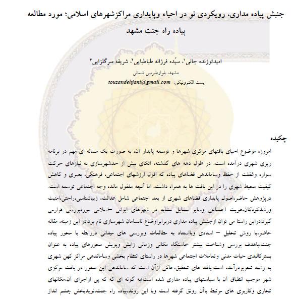 جنبش پیاده مداری رویکردی نو در احیاء و پایداری مراکز شهرهای اسلامی