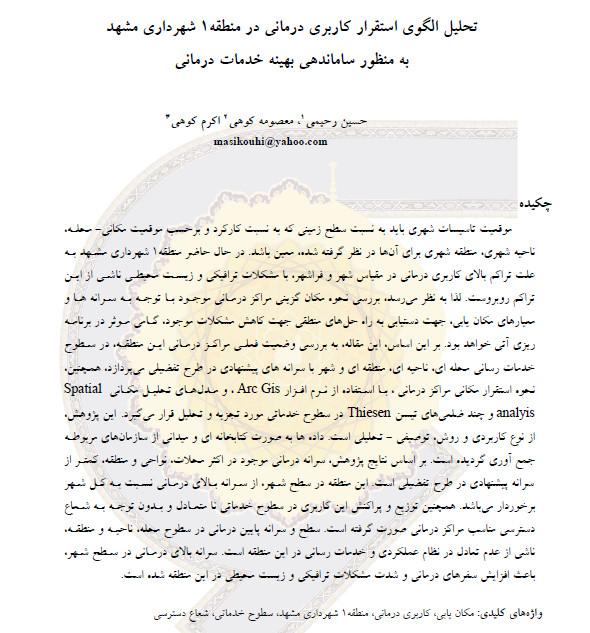 تحلیل الگوی استقرار کاربری درمانی در منطقه  شهرداری مشهد به منظور ساماندهی بهینه خدمات درمانی