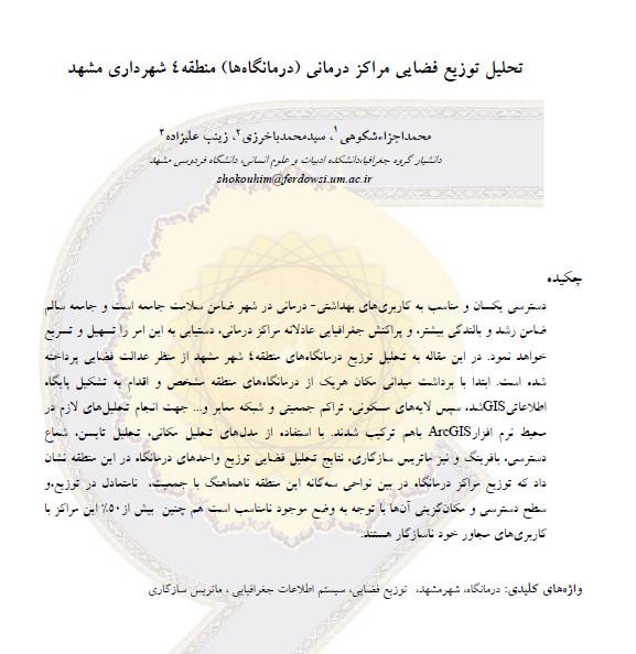 تحلیل توزیع فضایی مراکز درمانی منطقه  شهرداری مشهد
