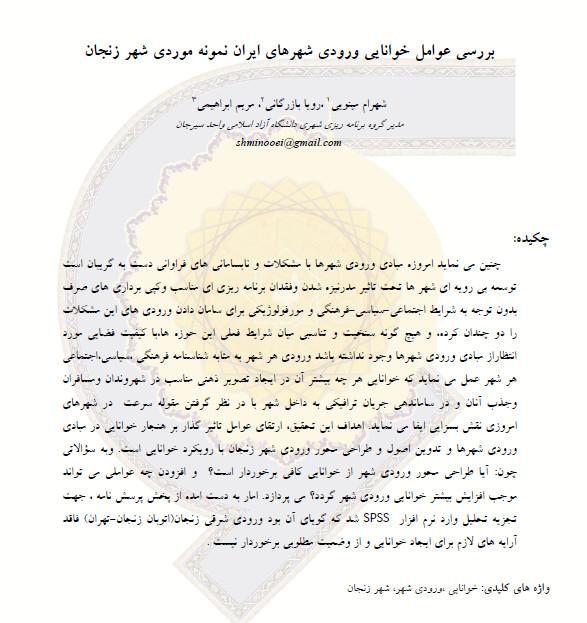 بررسی عوامل خوانایی ورودی شهرهای ایران نمونه موردی شهر زنجان