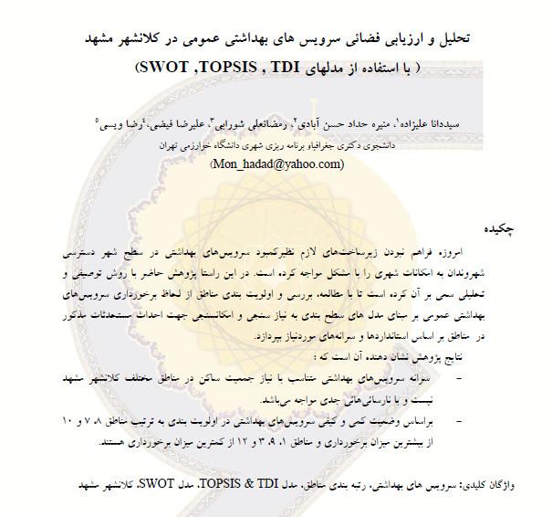 تحلیل و ارزیابی فضایی سرویس های بهداشتی عمومی در کلانشهر مشهد