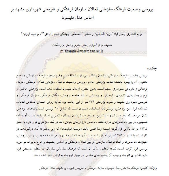 بررسی وضعیت فرهنگ سازمانی فعالان سازمان فرهنگی و تفریحی شهرداری مشهد بر اساس مدل دنیسون