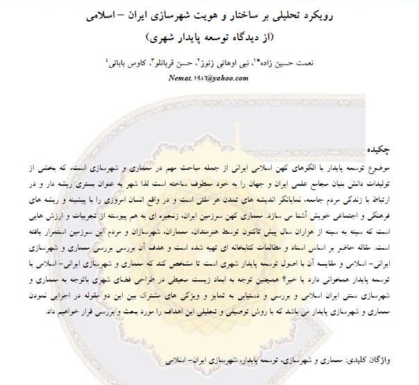 رویکرد تحلیلی بر ساختار و هویت شهرسازی ایران اسلامی