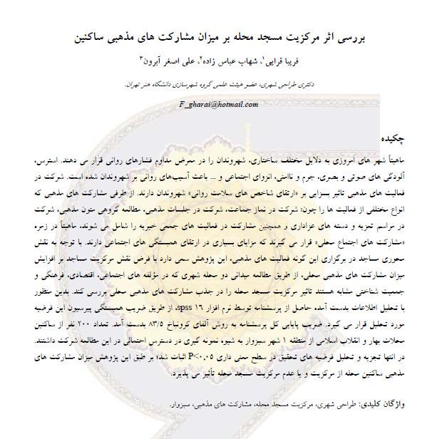 بررسی اثر مرکزیت مسجد محله بر میزان مشارکت های مذهبی ساکنین