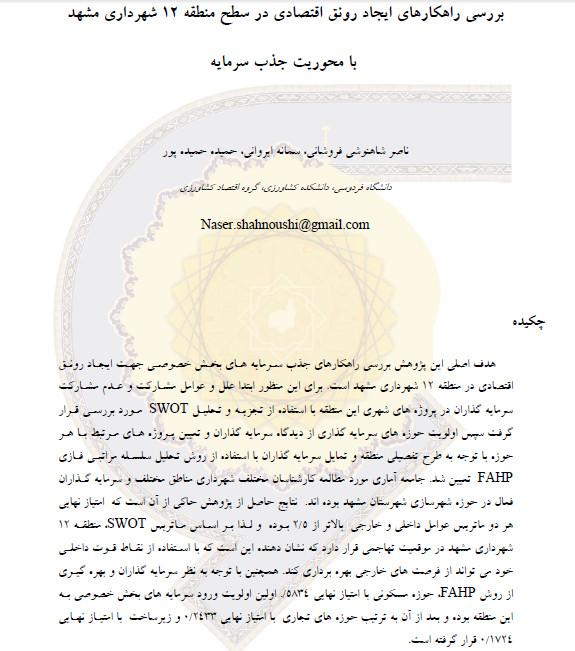 بررسی راهکارهای ایجاد رونق اقتصادی در سطح منطقه ۱۲ شهرداری مشهد با محوریت جذب سرمایه