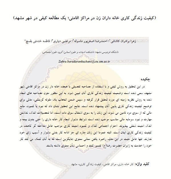 کیفیت زندگی کاری خانه داران زن در مراکز اقامتی یک مطالعه کیفی در شهر مشهد