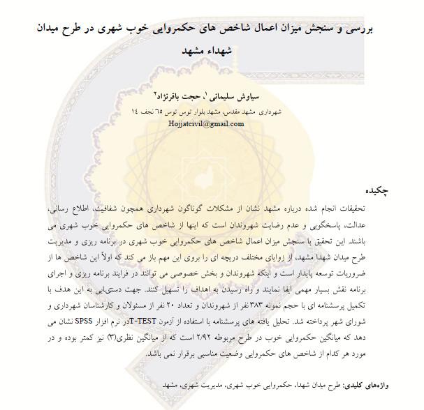 بررسی و سنجش میزان اعمال شاخص های حکمروایی خوب شهری در طرح میدان شهدا مشهد