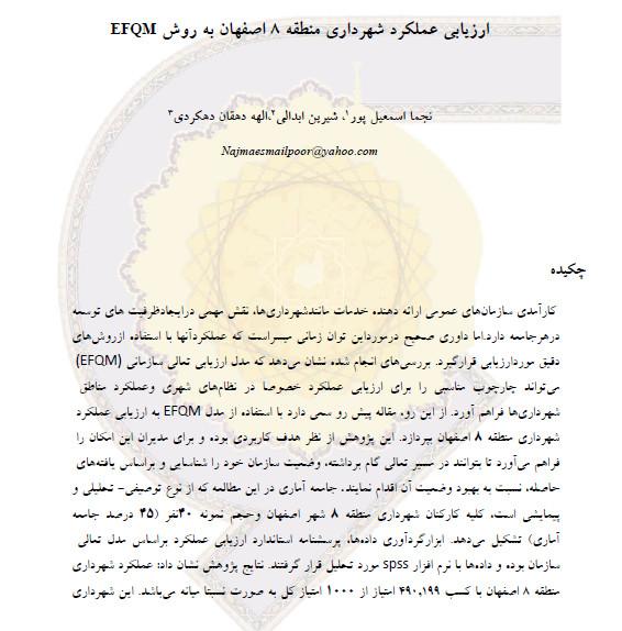 ارزیابی عملکرد شهرداری منطقه ۸ اصفهان به روش EFQM