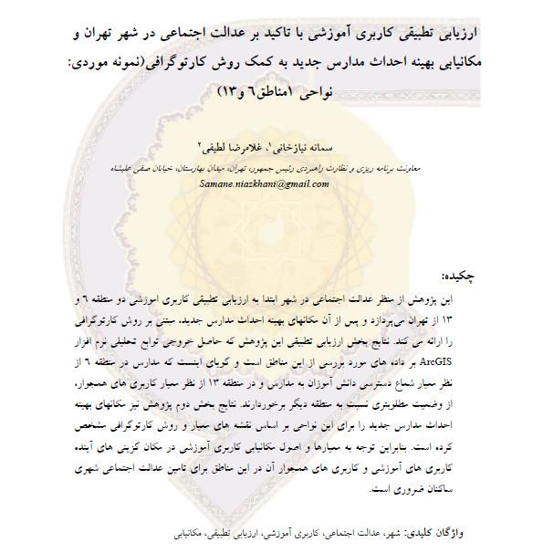 ارزیابی تطبیقی کاربری آموزشی با تاکید بر عدالت اجتماعی در شهر تهران و مکانیابی بهینه احداث مدارس جدید به کمک روش کارتوگرافی