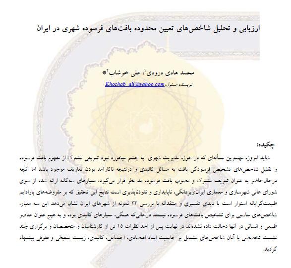 ارزیابی و تحلیل شاخص های تعیین محدوده بافت های فرسوده شهری در ایران