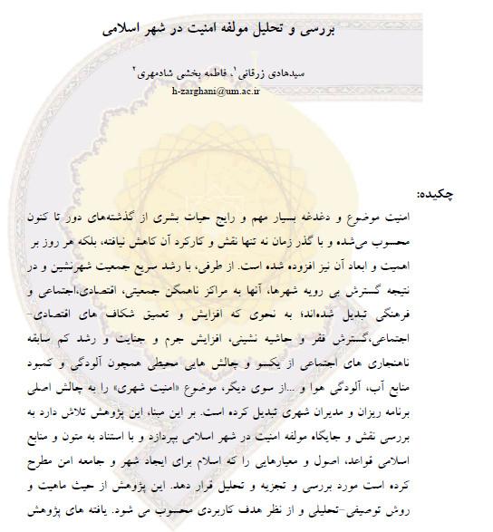 بررسی و تحلیل مولفه امنیت در شهر اسلامی