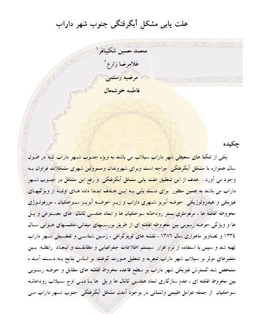 علت یابی مشکل آبگرفتگی جنوب شهر داراب