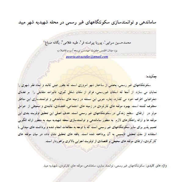 ساماندهی و توانمندسازی سکونتگاههای غیررسمی در محله شهیدیه شهر میبد