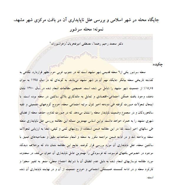 جایگاه محله در شهر اسلامی و بررسی علل ناپایداری آن در بافت مرکزی شهر مشهد