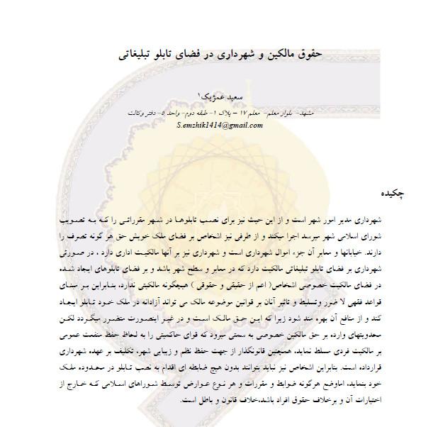 حقوق مالکین و شهرداری در فضای تابلو تبلیغاتی