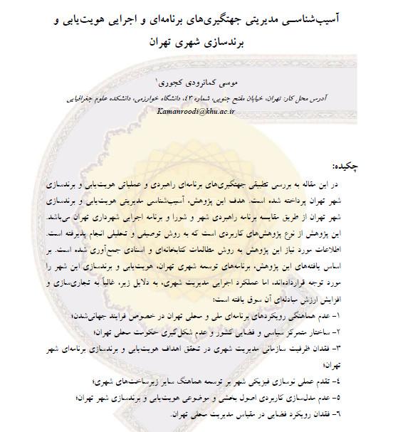 آسیب شناسی مدیریتی جهتگیری های برنامه ای و اجرایی هویت یابی و برند سازی شهری تهران