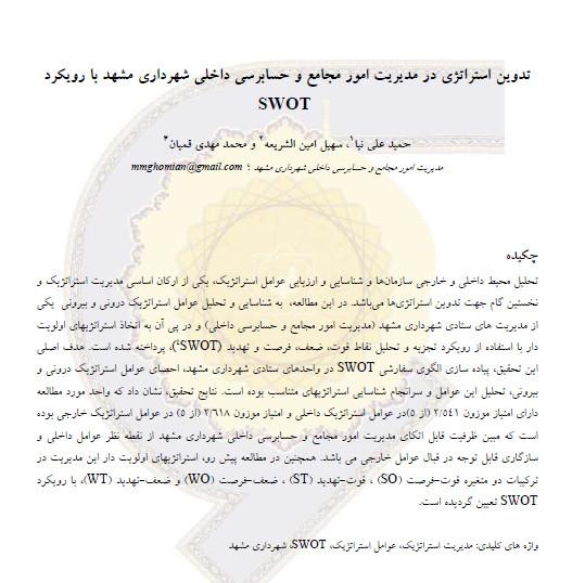تدوین استراتژی در مدیریت امور مجامع و حسابرسی داخلی شهرداری مشهد با رویکرد SWOT
