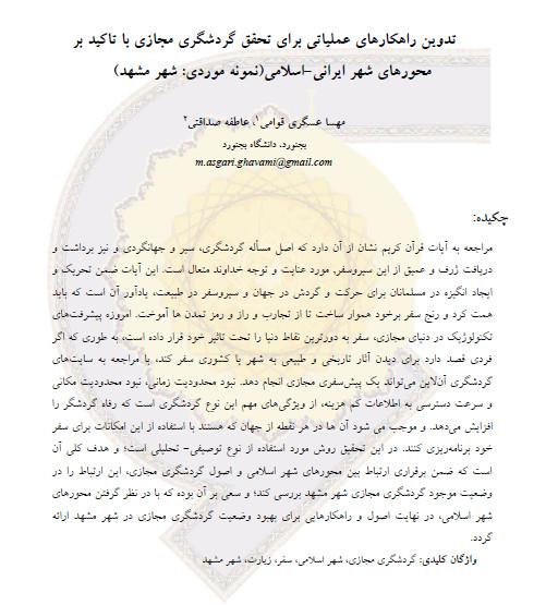 تدوین راهکارهای عملیاتی برای تحقق گردشگری مجازی با تاکید ب محورهای شهر ایرانی اسلامی