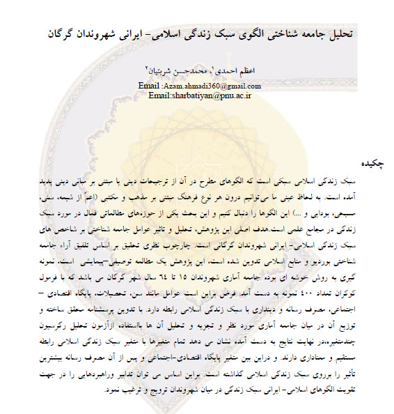 تحلیل جامعه شناختی الگوی سبک زندگی اسلامی ایرانی شهروندان گرگان