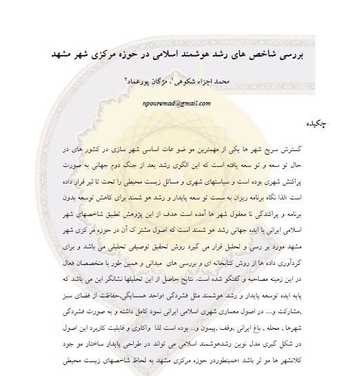 بررسی شاخص های رشد هوشمند اسلامی در حوزه مرکزی شهر مشهد