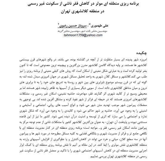 برنامه ریزی منطقه ای موثر در کاهش فقر ناشی از سکونت غیررسمی در منطقه کلانشهری تهران