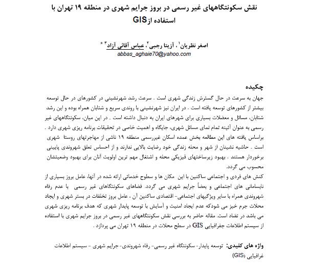 نقش سکونتگاههای غیررسمی در بروز جرایم شهری در منطقه ۱۹ تهران با استفاده از GIS