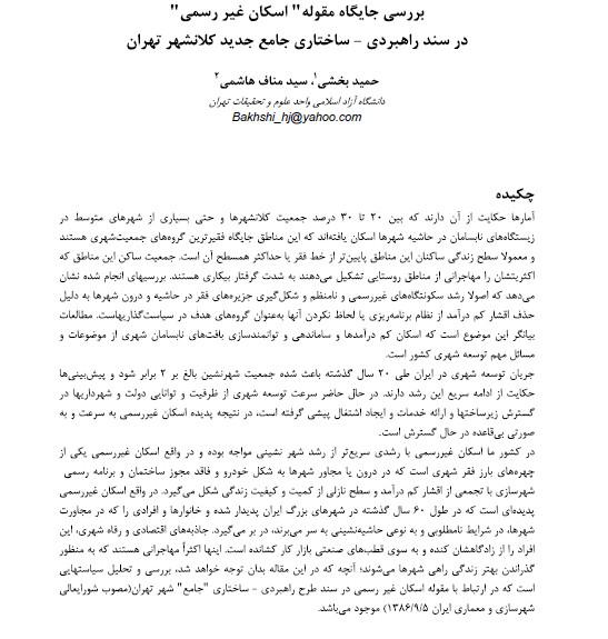 بررسی جایگاه مقوله اسکان غیررسمی در سند راهبردی ساختاری جامع جدید کلانشهر تهران