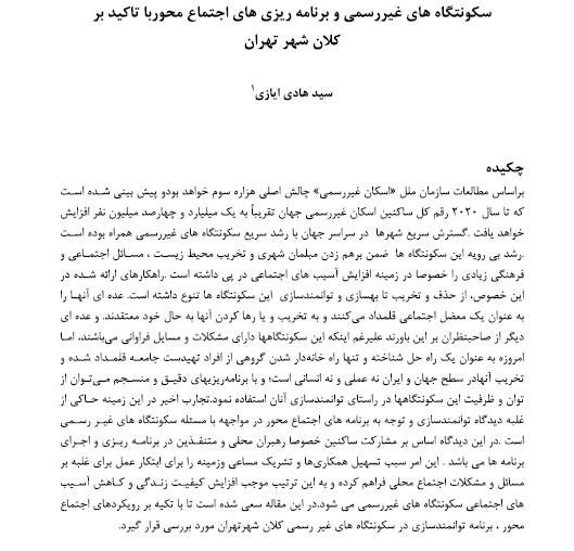 سکونتگاه های غیررسمی و برنامه ریزی های اجتماع محور با تاکید بر کلان شهر تهران