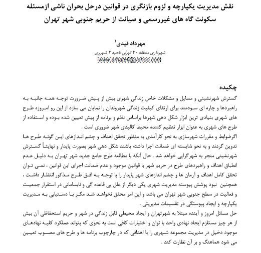 نقش مدیریت یکپارچه و لزوم بازنگری در قوانین در حل بحران ناشی از مسئله سکونتگاه های غیررسمی و صیانت از حریم جنوبی شهر تهران