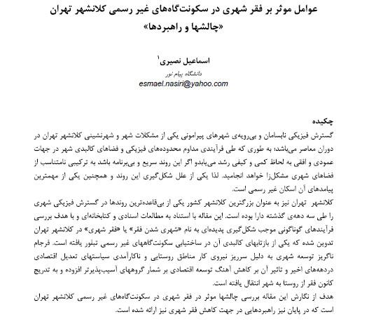 عوامل موثر بر فقر شهری در سکونتگاه های غیررسمی کلانشهر تهران